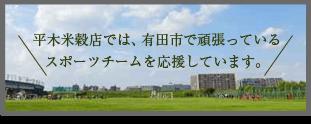 平木米穀店では、有田市で頑張っているスポーツチームを応援しています。