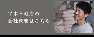 平木米穀店の会社概要はこちら