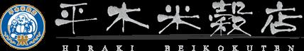和歌山県有田川町で創業180年の米穀店【平木米穀店】